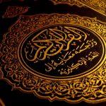 Kewajiban Kaum Muslimin Terhadap Al-Qur'an