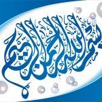 """Download Kajian, """"Memetik Mutiara Faedah Surat Al-Fatihah – Syarah Kitab Ba'dhu Fawaid Suratil Fatihah"""" Ustadz Ikmal Fahd, M.P.I"""