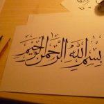 """Download Kajian, """"Kaedah Tajwid Riwayat Hafsh Dari 'Ashim Dari Jalur Asy Syathibiyyah"""" Ustadz Dicky Miswardi, BA"""