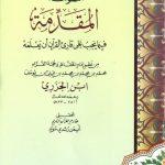 "Download Kajian, ""Majelis Tahsin Syarah Matan Al-Jazariyyah"" Ustadz Dicky Miswardi, BA"