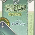 Download Rekaman (Audio) Kajian Dauroh Risalah Ushulussittah Syaikh Muhammad At-Tamimi